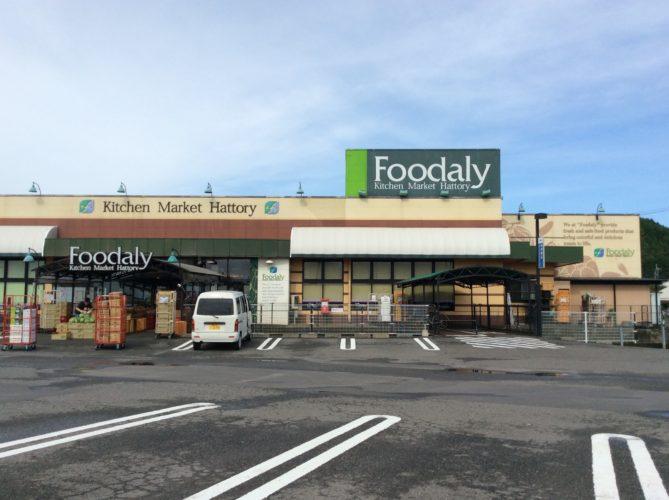 近隣のスーパー・フーデリー